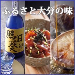 Oldness and taste of Oita
