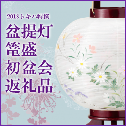 Height of 2018 tray lantern / baskets / first Bon society return favor product