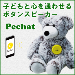 """Chattering button """"pechatto"""" which communes with child"""