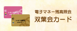 电子货币余额查询tokiwa双叶会卡