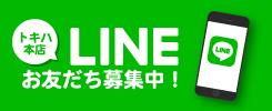 tokiwa总店LINE@优惠券